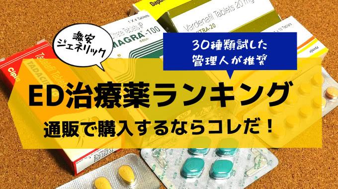 ED薬ジェネリックの通販おすすめランキング完全版【個人輸入比較】