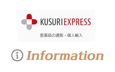 くすりエクスプレス公式通販サイトの基本情報