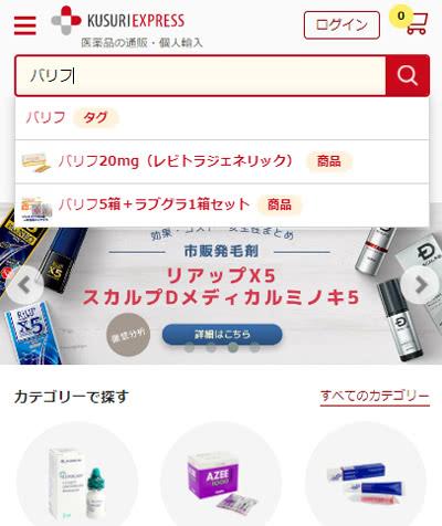 くすりエクスプレス公式通販トップページで商品名を入力して検索