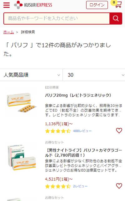 検索結果から注文する商品を選択する