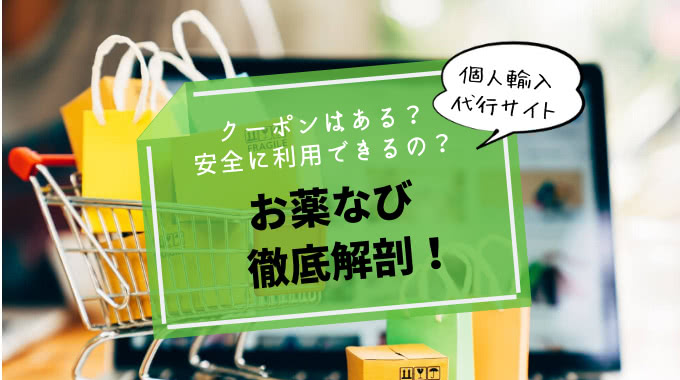 お薬なびの公式クーポンと安全性レビュー!~評判・口コミと信用度も調査~