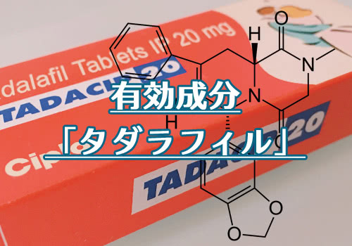 タダシップの有効成分「タダラフィル」の特徴