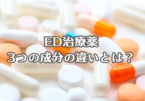 ED薬の3つの成分の違いとは