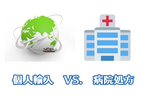 個人輸入とクリニックのED薬の違いを比較